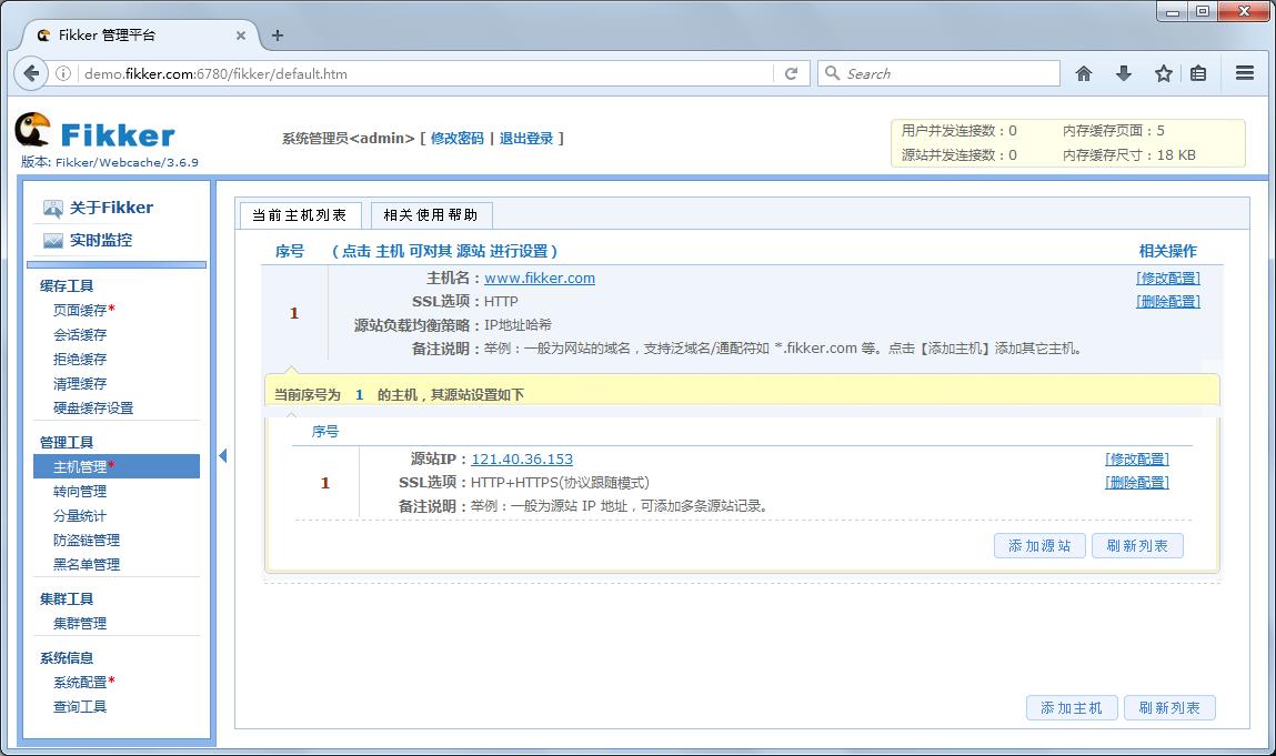 安装 Fikker 缓存 - Linux 版(分步骤安装)